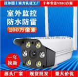 300万下挂WIFI摄像头户外监控器远程监控摄像机