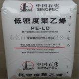 塑料購物袋 LDPE 中石化燕山 LD100-AC