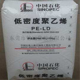 塑料购物袋 LDPE 中石化燕山 LD100-AC
