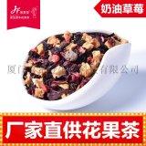 云南花果茶哪里有 喜雷登奶油草莓浆果茶 厂家供应