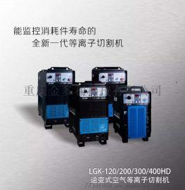 逆变式空气等离子切割机LGK-200HD