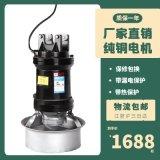 上海潜水搅拌机厂家,化粪池潜水搅拌机