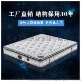 乳胶床垫 酒店家用弹簧床垫 独立袋装弹簧床垫