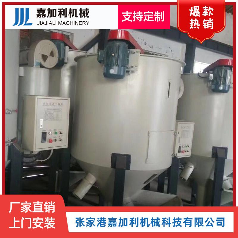 立式搅拌干燥机 塑料粒子混合干燥机 PET粉末立式混合干燥机