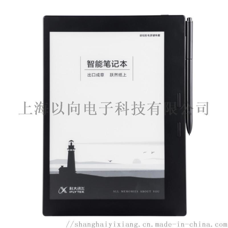上海科大讯飞智能笔记本T1B