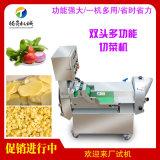 果蔬加工设备 切片切丝切丁机 多功能切菜机