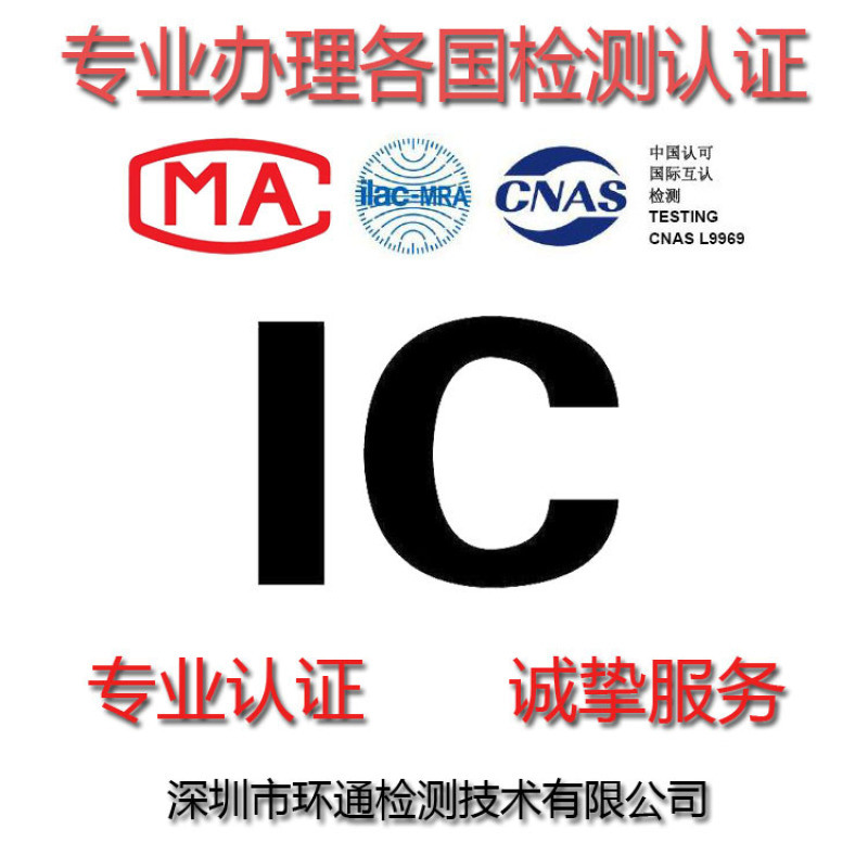 加拿大無線產品IC-ID認證,ISED認辦理