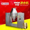不锈钢食品双锥混合机W型回转真空高效混料机