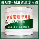 耐油管道專用漆、生產銷售、耐油管道專用漆、塗膜堅韌