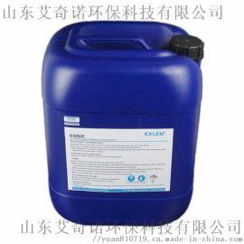 长期销售酸式反渗透膜阻垢剂ENK-101