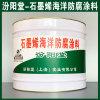 石墨烯海洋防腐涂料、生产销售、石墨烯海洋防腐涂料