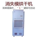 消失模烘干机消失模电加热烘干机消失模热回收烘干机