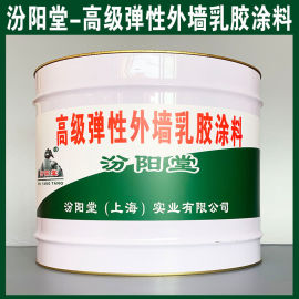 弹性外墙乳胶涂料、生产销售、涂膜坚韧