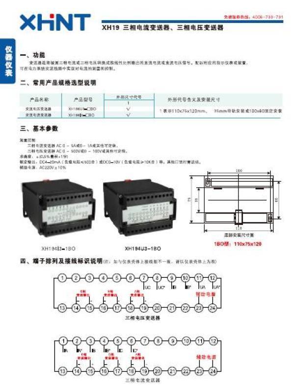 湘湖牌LX19-001380V5AIP54