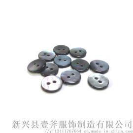 16L/2H双面平天然黑蝶贝壳纽扣衬衣钮扣服装辅料