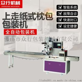 众行250广东多功能 全自动伺服枕式包装机 机械