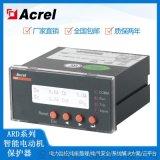 安科瑞ARD2-250/CJ智慧電動機保護器