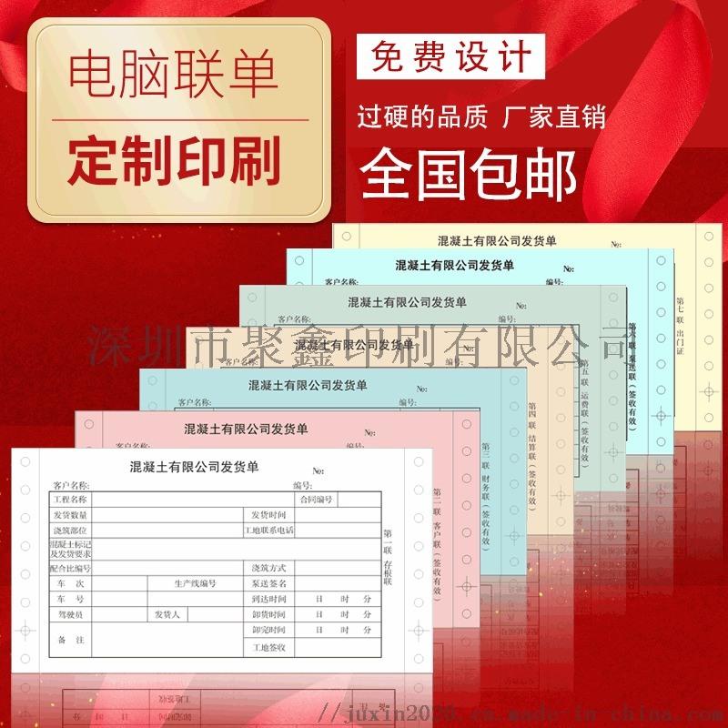 """聚鑫""""电脑表格定制印刷""""生产"""