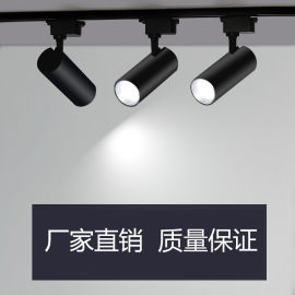 led轨道射灯 家用客厅射灯 滑道轨道灯条