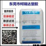阻燃性 耐磨性 TPU B95000 低温柔韧性