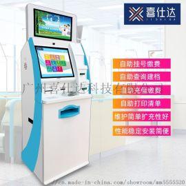 自助触摸查询机打印报告机挂号缴费机
