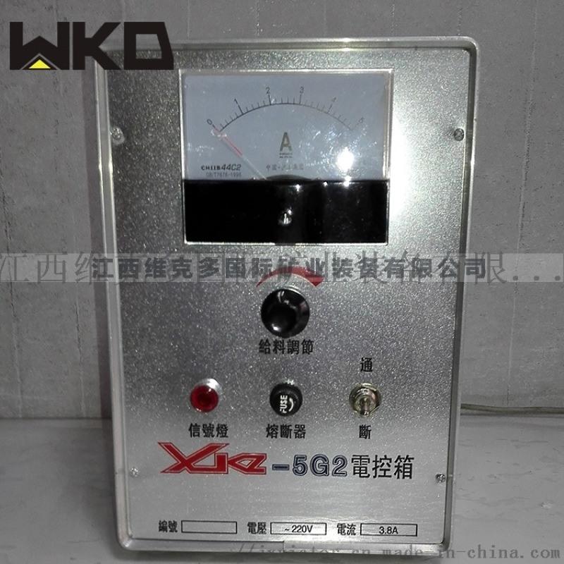 電磁振動給料機 DZ30-4給料機 振動喂料機