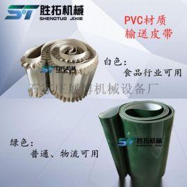 耐磨输送带PVC材质传送带