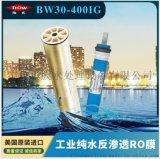 美国陶氏RO膜滤芯BW30-400/4040通用