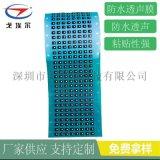 IP68防水透聲膜