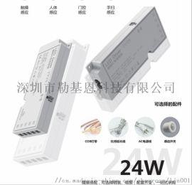 24W  橱柜灯电源