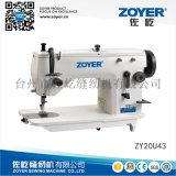 曲折缝缝纫机系列ZY20U