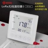 海思LoRa无线房间温控器 中央空调温控面板