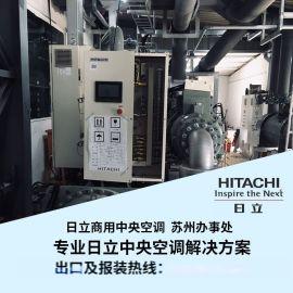 日立中央空调厂家 水冷螺杆冷水机, 冷冻机 冰水机
