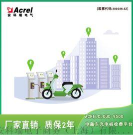 安科瑞电动自行车充电桩, 刷卡电动车充电桩, 投币/扫码/手机支付