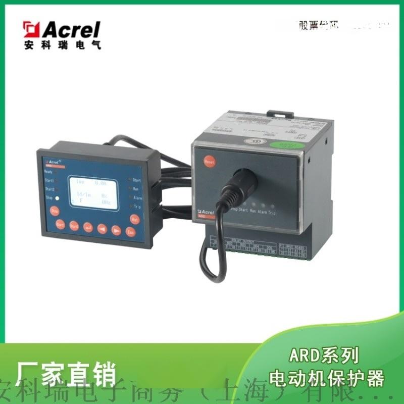 智能电动机保护器 安科瑞ARD2F-6.3+90L