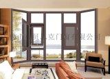 廠家直銷 斷橋鋁窗紗一體平開窗 隔熱防盜平開窗