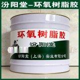 環氧樹脂膠、生產銷售、環氧樹脂膠