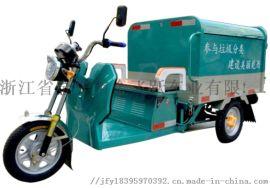 浙江金华厂家直销人力电动保洁车、垃圾车、三轮车