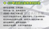 青岛400电话申请办理, 青岛400电话受理中心