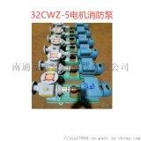 船用自吸離心泵消防泵32CWZ-5 ZC/CCS