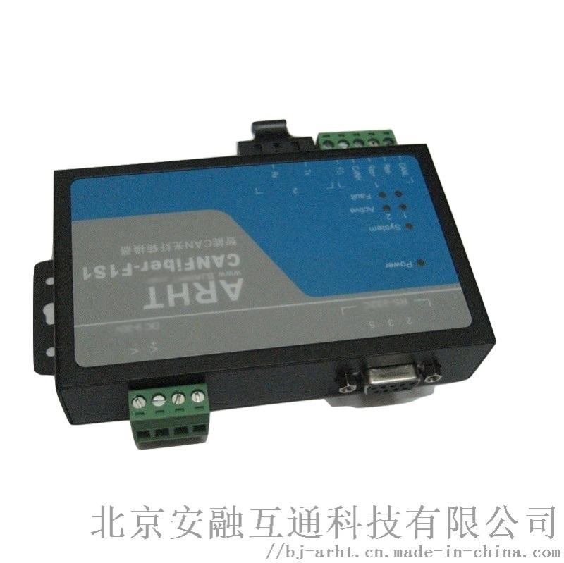 光纤中继器协议型CAN光端机