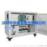 華鑫泰三相30KVA交流穩壓器|30KW智慧穩壓器