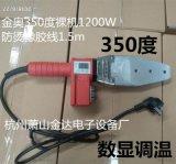 金奧熱熔器350度數顯調溫PPR熱容機1200W