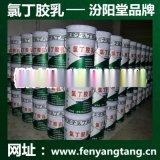 氯丁膠乳/地鐵管片嵌縫/陽離子氯丁膠乳乳液供應廠家