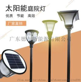 太阳能庭院灯3米户外防水小区道路高杆景观灯草坪灯