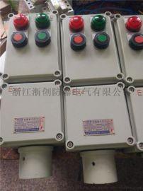 BZC83-A2D2K1G防爆操作柱