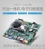 Mini-ITX電子白板OPS電腦主板