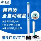 上禾科技SH-300 網際網路身高體重秤