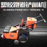 電動塑膠跑道鏟削機 PVC地面剷除機舊場地翻新機