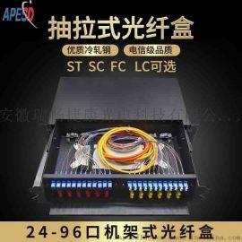 APESD抽拉式光纤配线架24口48口72口96口光纤终端盒高密度光纤箱